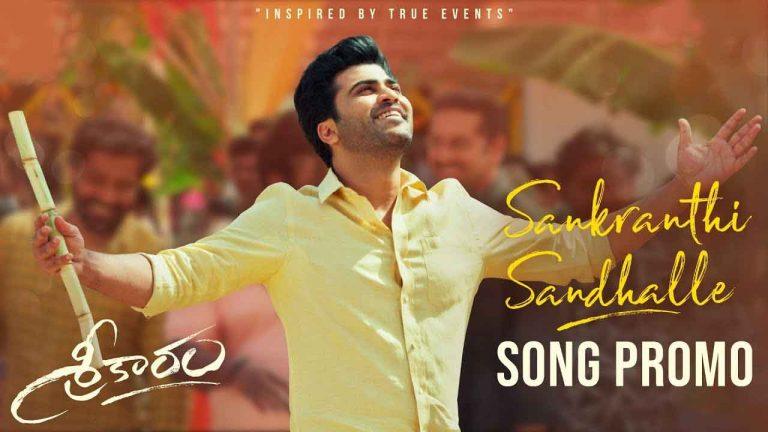 సంక్రాంతి సందల్లే Sankranthi Sandhalle Lyrics In Telugu – Sreekaram