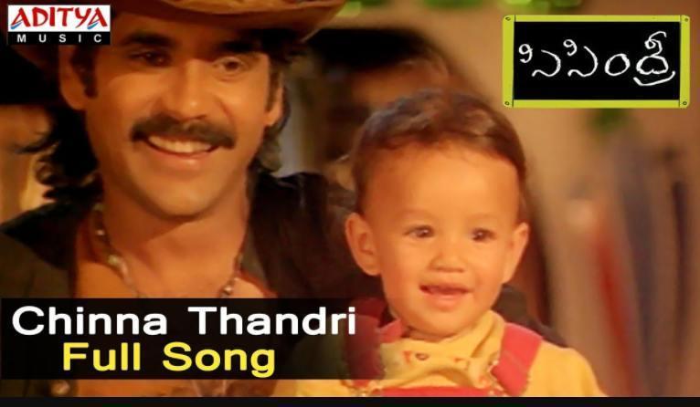 చిన్ని తంద్రీ Chinni Thandri Lyrics In Telugu – Swarnalatha