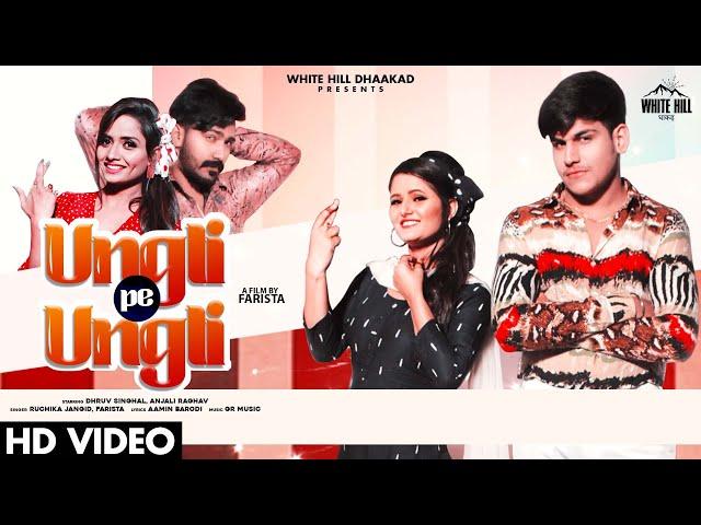 उंगली पे उंगली Ungli pe Ungli Lyrics In Hindi - Ruchika Jangid