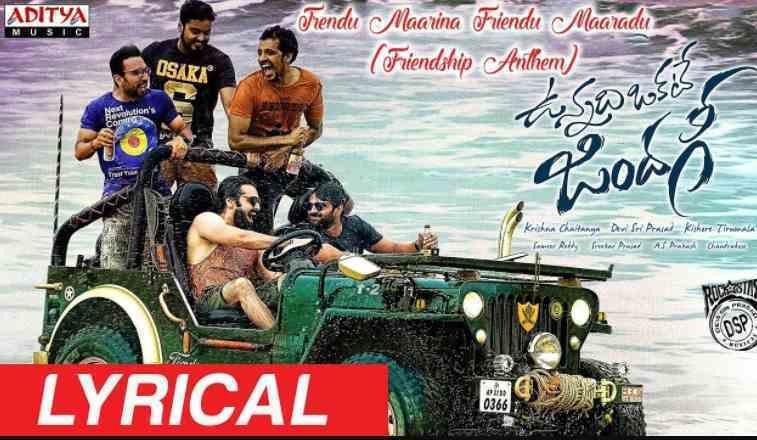 Trendu Maarina Friendu Maaradu Lyrics In Telugu – Vunnadhi Okate Zindagi