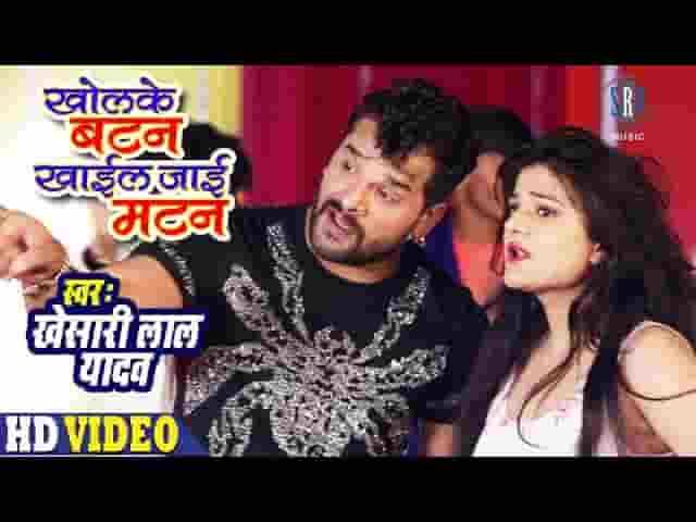 खोलके बटन Kholke Button Khail Jaai Mutton Lyrics In Hindi – Khesari Lal Yadav
