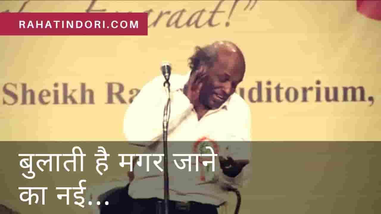 Bulati Hai Magar Jaane Ka Nai – Rahat Indori | Ghazal Poetry
