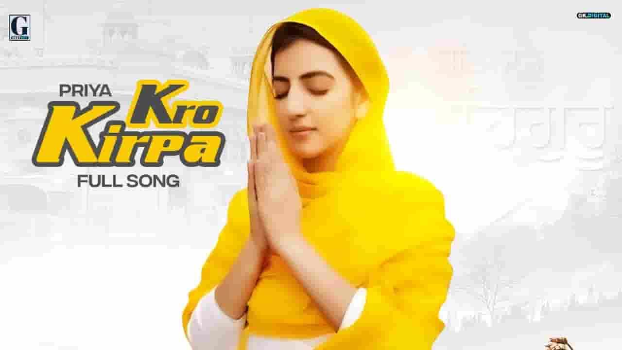 करो किरपा Kro Kirpa Lyrics In Hindi - Priya | Prince Bhuller