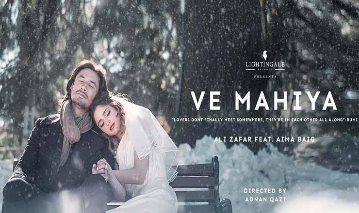 वे माहिया Ve Mahiya Lyrics In Hindi – Ali Zafar & Aima Baig