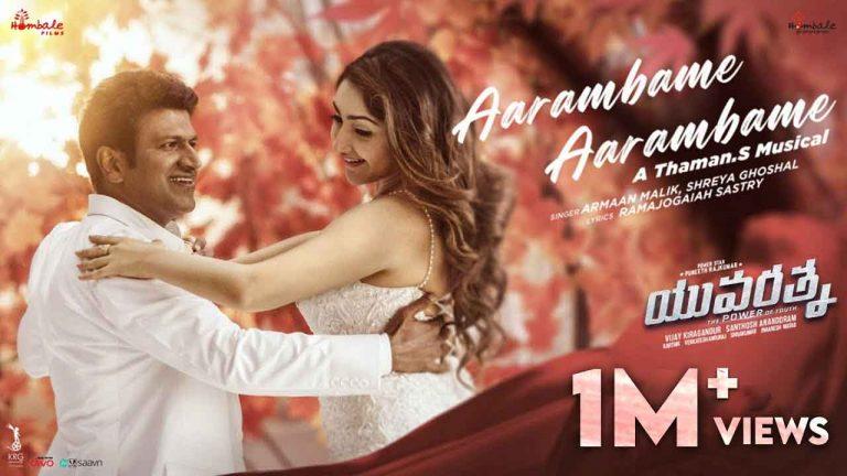 ఆరంభమే Aarambhame Lyrics in Telugu – Yuvarathnaa | Shreya Ghoshal & Armaan Malik