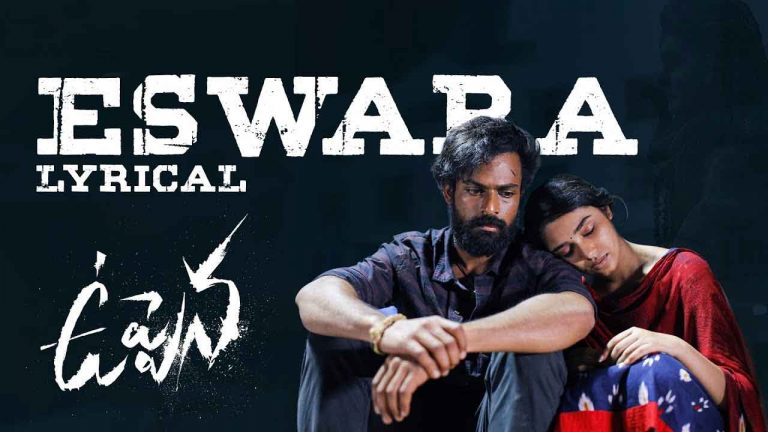 ఈశ్వరా పరమేశ్వరా Eswara Parameshwara Lyrics In Telugu – Uppena | Devi Sri Prasad