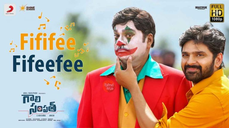 ఫిఫిఫీ ఫైఫీఫీ Fififee Fifeefee Lyrics In Telugu – Gaali Sampath