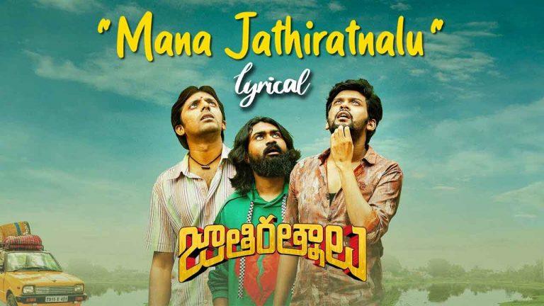 మన జాతి రత్నాలు Mana Jathi Ratnalu Lyrics in Telugu – Jathi Ratnalu