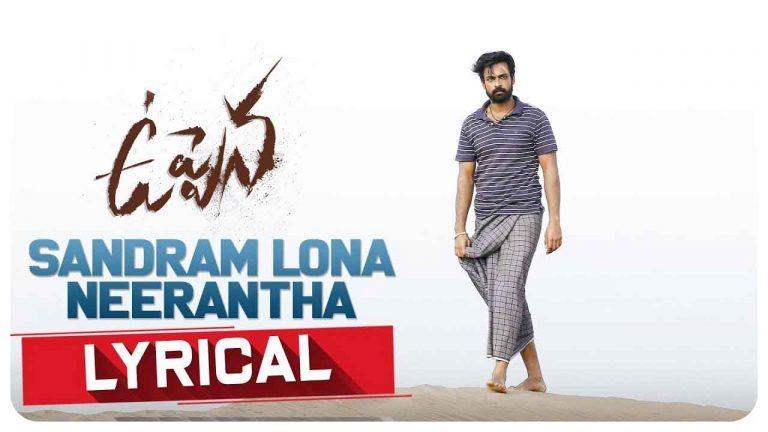 సంద్రంలోన నీరంతా Sandram Lona Neerantha Lyrics In Telugu – Uppena
