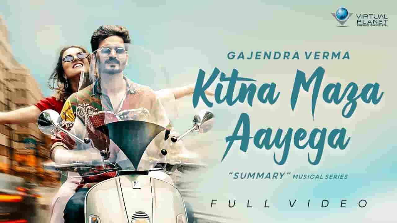 कितना मज़ा आएगा Kitna Maza Aayega Lyrics In Hindi – Gajendra Verma