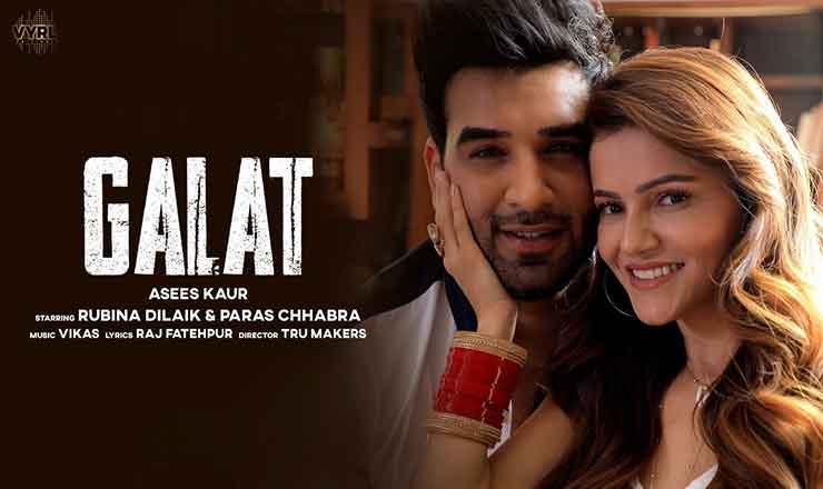 गलत Galat Lyrics In Hindi – Asees Kaur