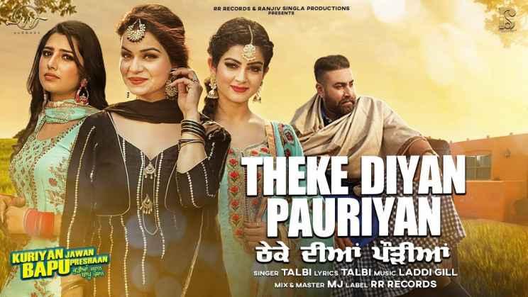 ठेके दिया पूरियाँ Theke Diyan Pauriyan Lyrics In Hindi