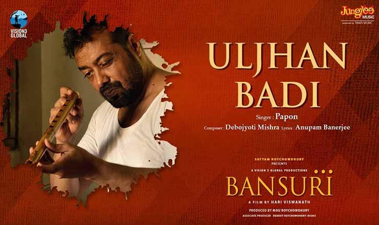 उलझन बड़ी Uljhan Badi Lyrics In Hindi