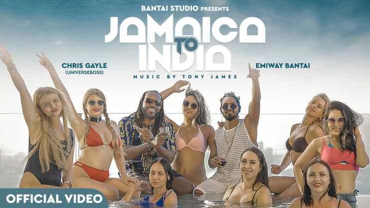 जमैका टू इंडिया Jamaica To India Lyrics In Hindi