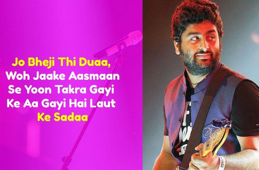 जो भेजी थी दुआ Jo Bheji Thi Dua Lyrics In Hindi