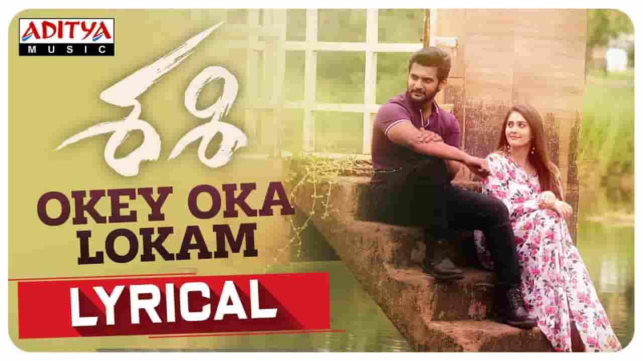 ఓకే ఓకా లోకం Okey Oka Lokam Lyrics In Telugu