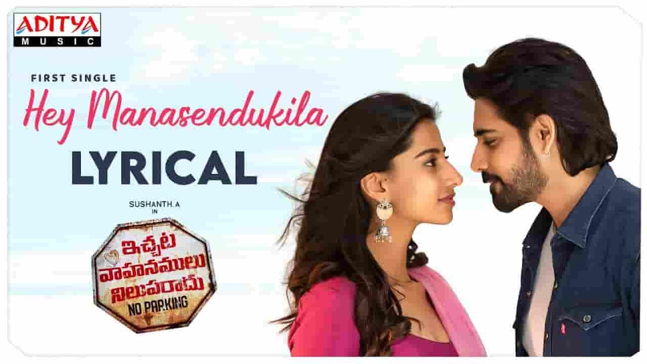 హే మనసేండుకిలా Hey Manasendukila Lyrics In Telugu