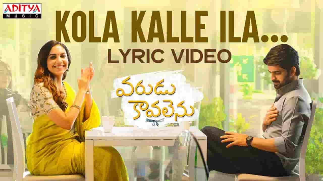 కోలా కల్లె ఇలా Kola Kalle Ilaa Lyrics In Telugu