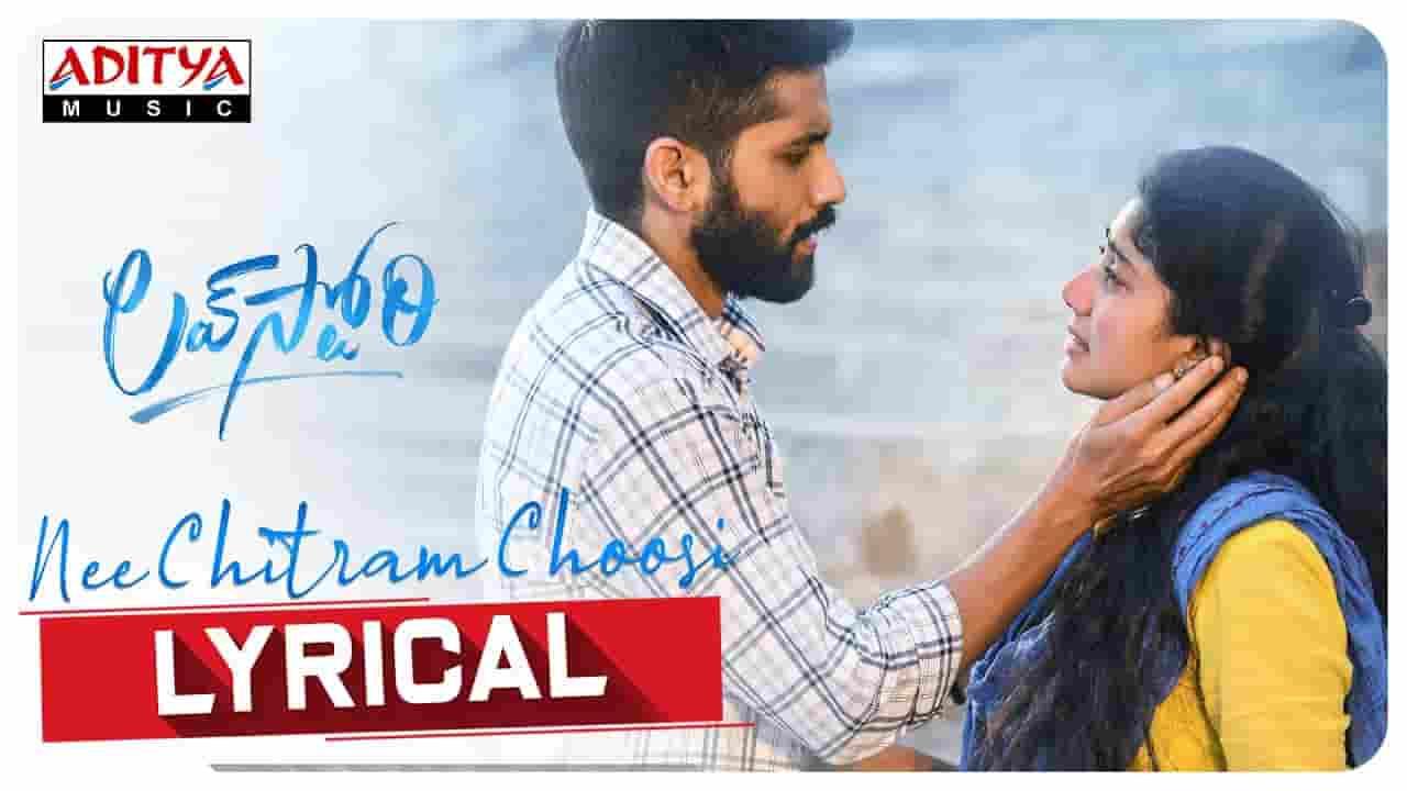 నీ చిత్రమ్ చూసి Nee Chitram Choosi Lyrics In Telugu
