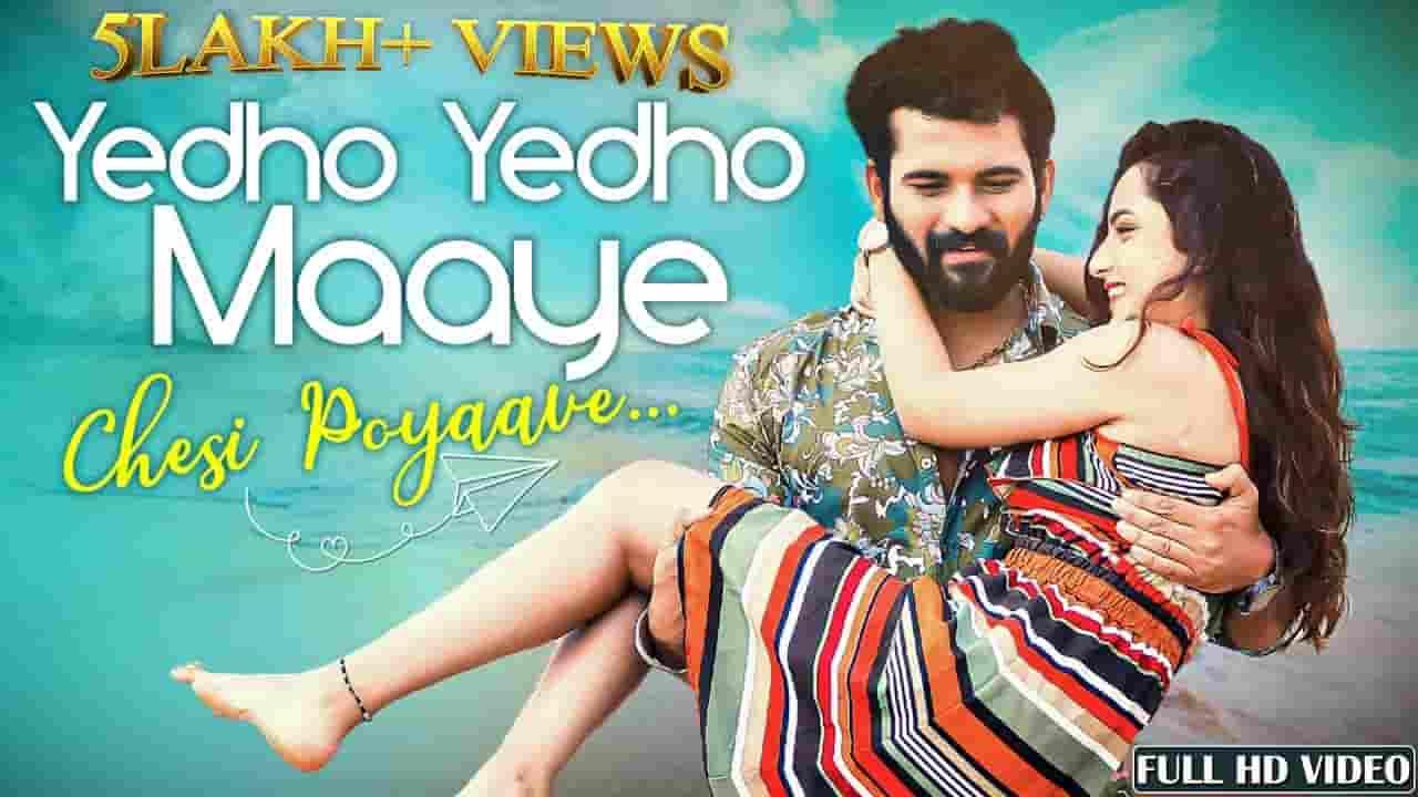 ఏదో ఏదో మాయ చేసి పోయావే Yedho Yedho Maaye Chesi Poyaave Lyrics In Telugu