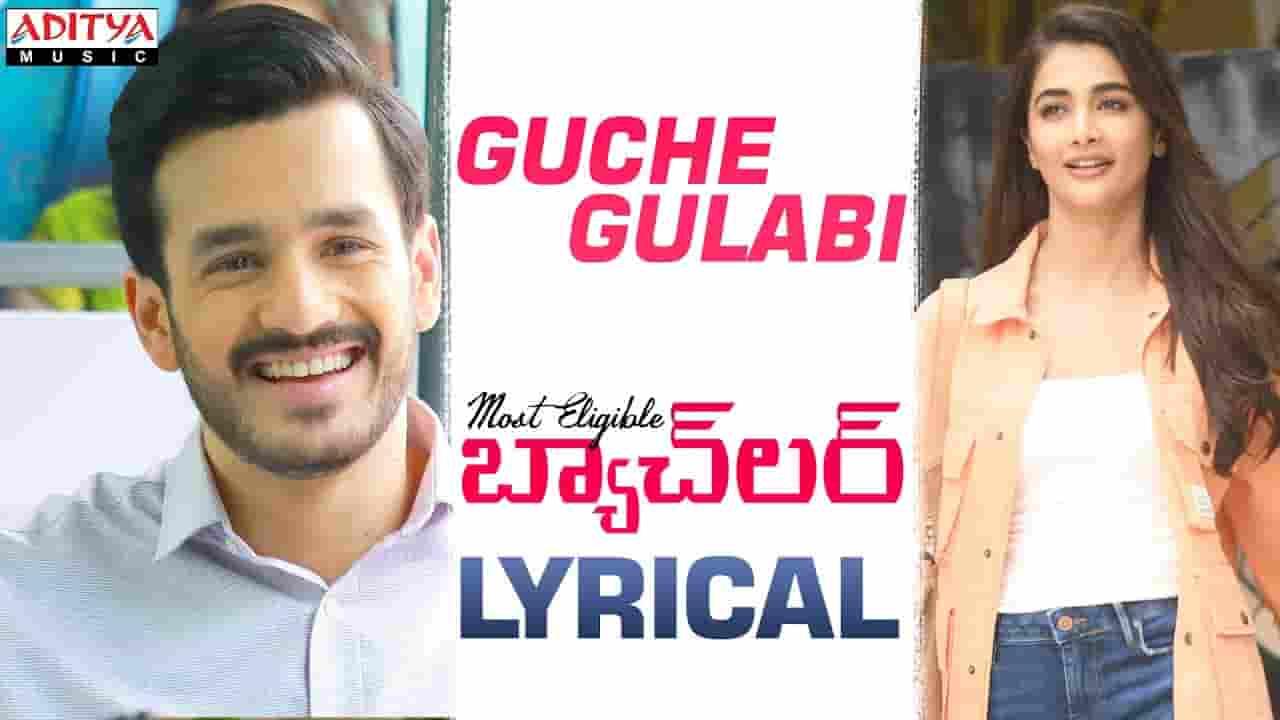 గుచే గులాబీ Guche Gulabi Song Lyrics In Telugu