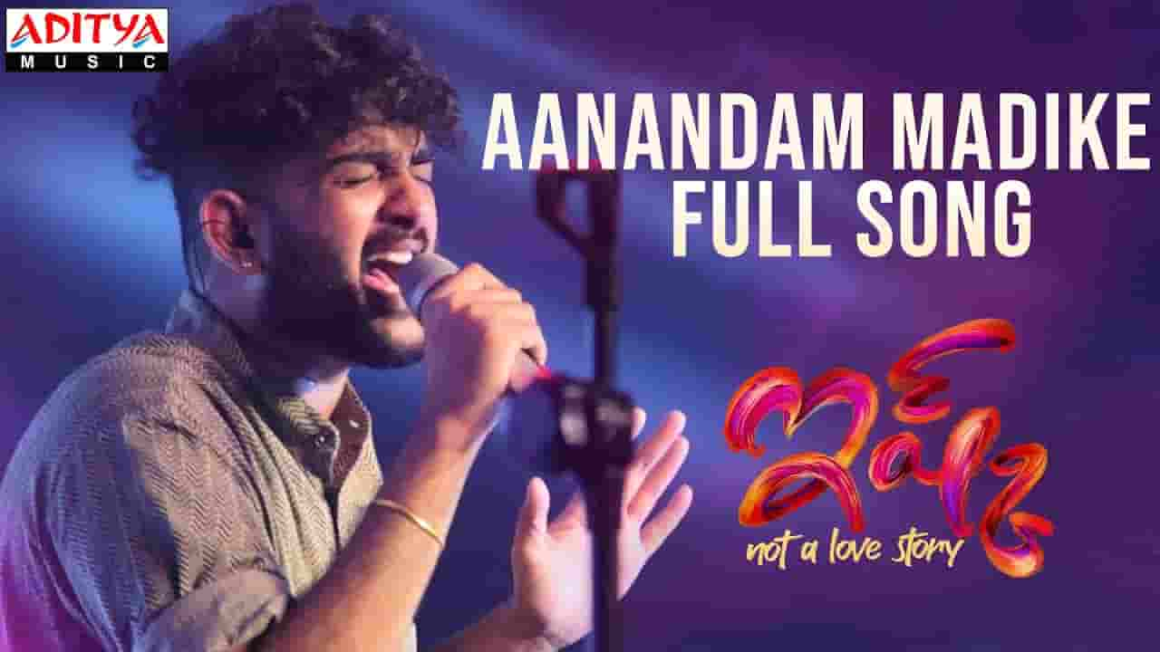 ఆనందం మాడికే Aanandam Madike Song Lyrics In Telugu
