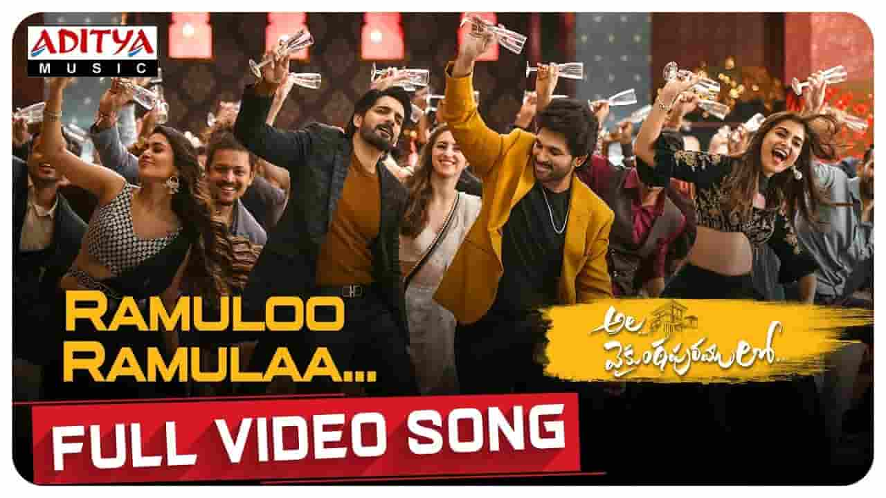 రాములూ రాముల Ramuloo Ramulaa Song Lyrics In Telugu