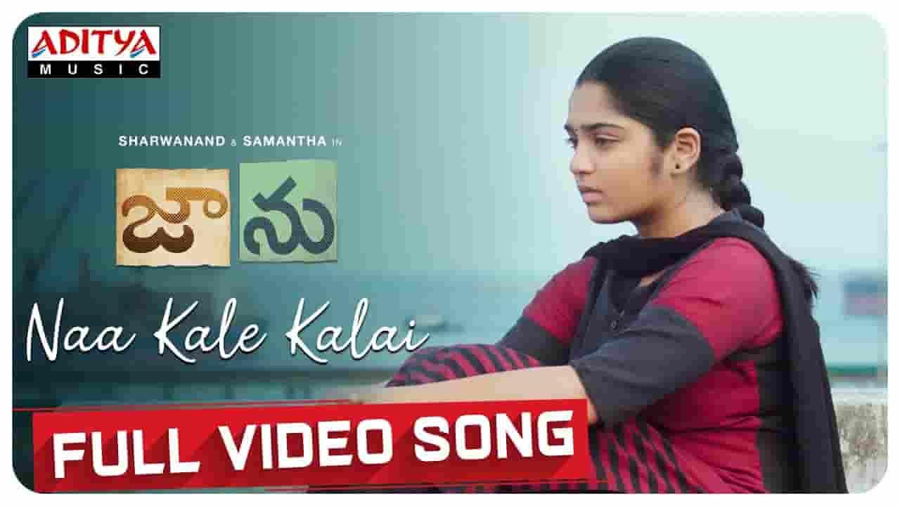 నా కాలే కలై Naa Kale Kalai Song Lyrics In Telugu