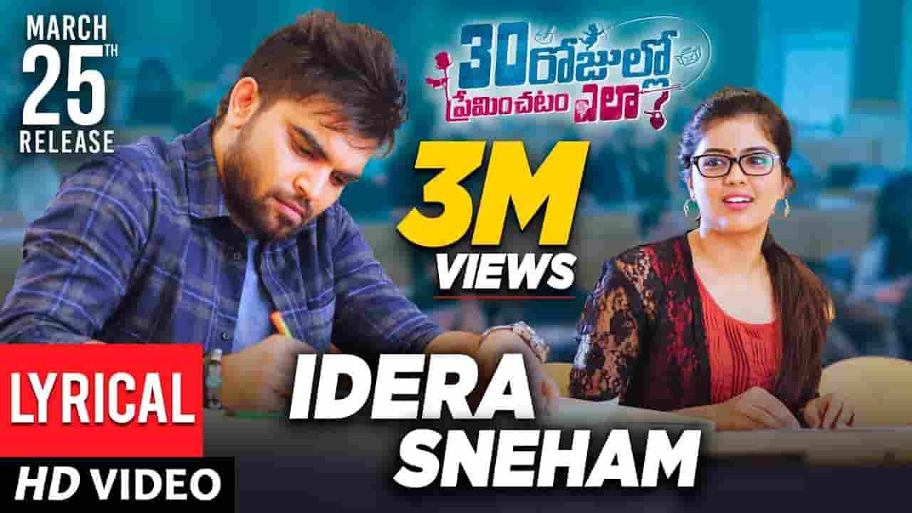 దేరా స్నేహం Idera Sneham Lyrics In Telugu