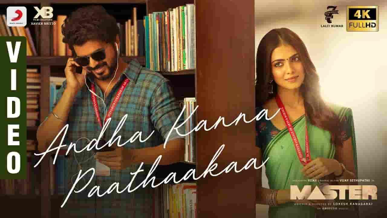 அந்தா கண்ண பாத்தகா Andha Kanna Paathaakaa Lyrics In Tamil