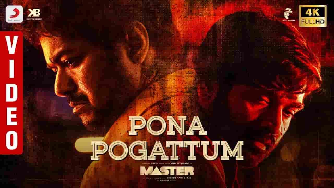 போனா போகாட்டம் Pona Pogattum Lyrics In Tamil