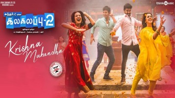 Krishna Mukundha Song Lyrics