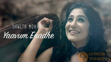 Yaavum Enadhe Song Lyrics