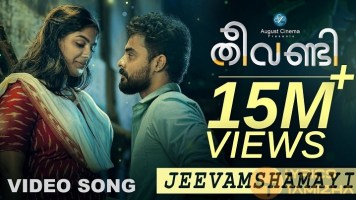 Jeevamshamayi Song Lyrics