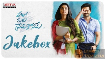 Hello Guru Prema Kosame Movie Song Lyrics