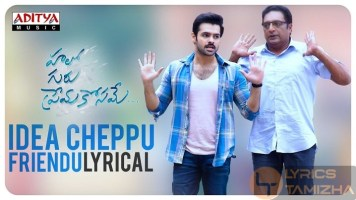 Idea Cheppu Friendu Song Lyrics Hello Guru Premakosame