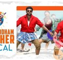 Rechhipodham Brother Song Lyrics F2 Telugu Movie