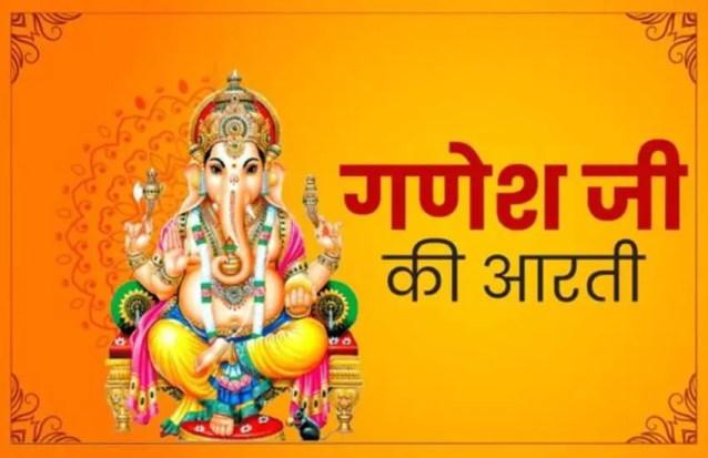 Ganeshji Ki Aarti Lyrics