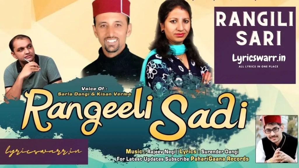Rangili Sari Song Lyrics