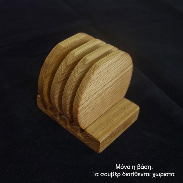 βάση για ξύλινο σουβέρ στρογγυλό σετ 4 τεμάχια