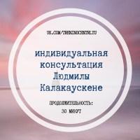 Индивидуальная консультация Людмилы Калакаускене