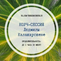 Коуч-сессия Людмилы Калакаускене