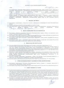 Договор1