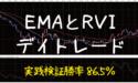 ★実践検証勝率86.5%、EMAとRVIでのデイトレード