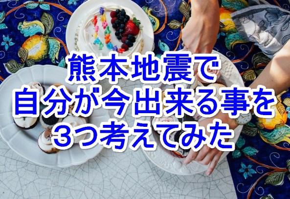 熊本地震で自分が出来る3つの事!支援金と義援金の違いとは?