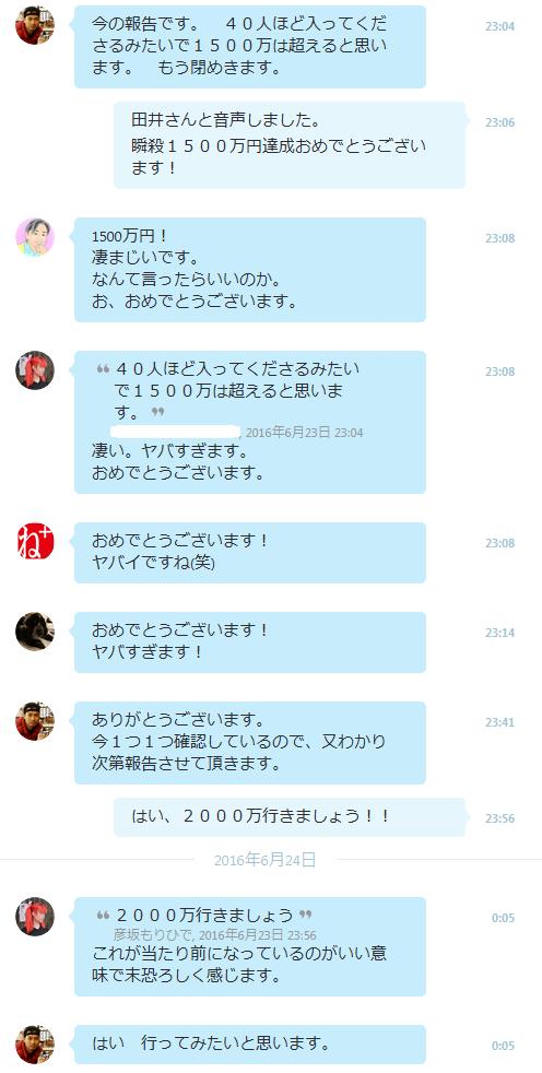 田井さん、1500万