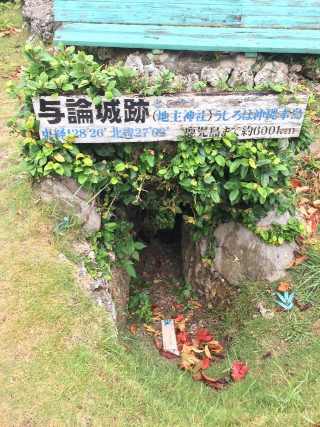 与論城のしろ後の入り口
