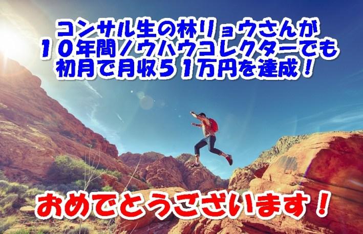 コンサル生の林リョウさんが10年間ノウハウコレクターでも初月で月収51万円を達成しました!