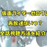 "<span class=""title"">仮面ライダーゼロワンの再放送はいつ?見逃し動画の視聴方法を紹介</span>"