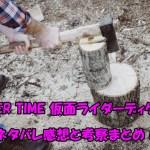 "<span class=""title"">RIDER TIME仮面ライダーディケイド第3話のネタバレまとめ!ひどい感想や批判も</span>"